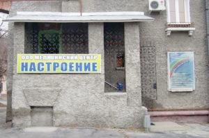 Центр на Строителей, 26